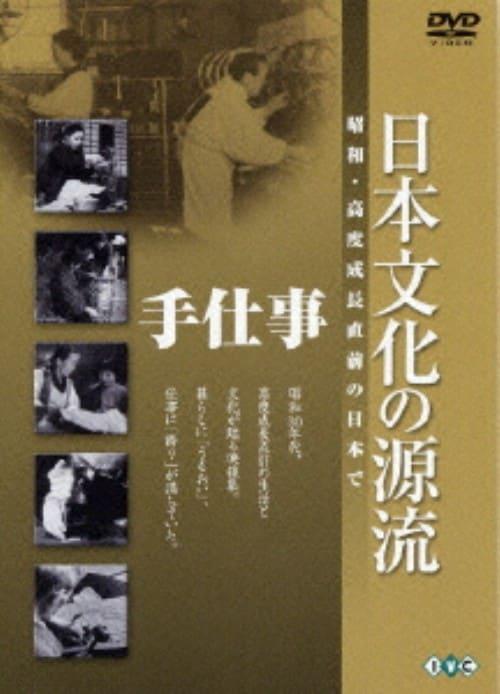 【中古】4.日本文化の源流 手仕事 【DVD】