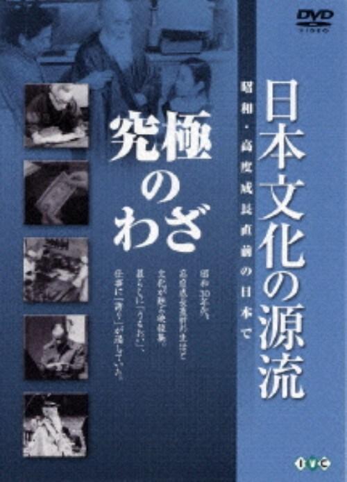【中古】9.日本文化の源流 究極のわざ 【DVD】
