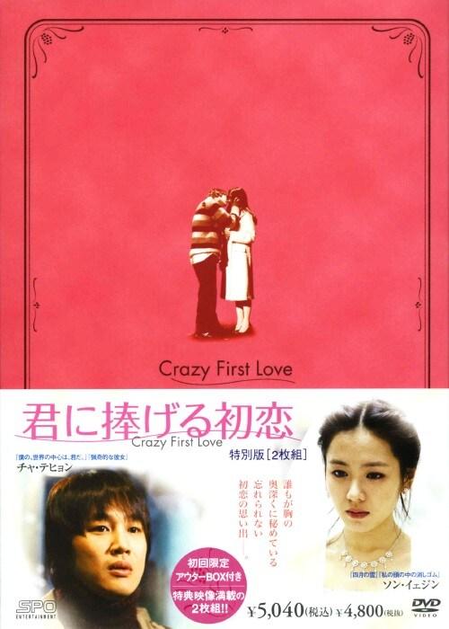 【中古】君に捧げる初恋 特別版 【DVD】/チャ・テヒョン