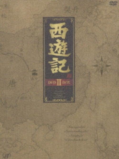 【中古】2.西遊記 (1978) BOX 【DVD】/堺正章