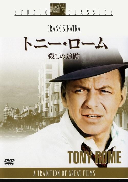 【中古】トニー・ローム 殺しの追跡 【DVD】/フランク・シナトラ