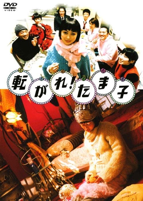 【中古】転がれ!たま子 SP・ED 【DVD】/山田麻衣子