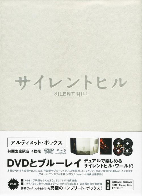 【中古】初限)サイレントヒル アルテイメットBOX 【DVD】/ラダ・ミッチェル