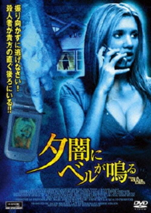 【中古】夕闇にベルが鳴る 【DVD】/レベカ・コーチャン