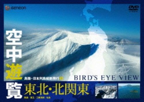 【中古】3.空中遊覧 鳥瞰・日本列島縦断…北海道3 【DVD】