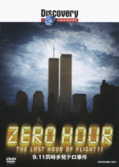 【中古】ディスカバリーチャンネルZERO HOUR 9.11同時多発テロ… 【DVD】