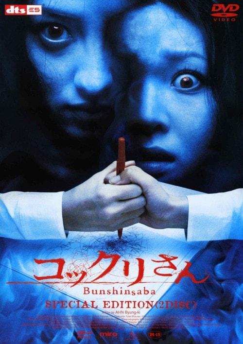 【中古】コックリさん 【DVD】/イ・セウン