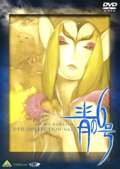 【中古】2.青の6号 コレクション 【DVD】/郷田ほづみ