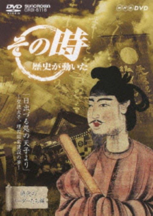 【中古】時代のリーダーたち編…聖徳太子、理想国家建… 【DVD】