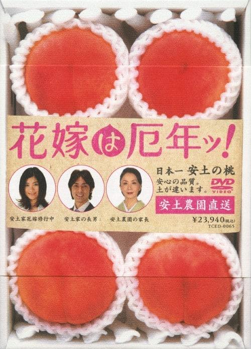【中古】花嫁は厄年ッ! BOX 【DVD】/篠原涼子