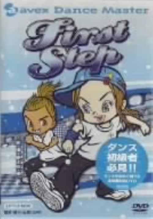 【中古】avex Dance Master First STEP LITTLE KIDS 【DVD】
