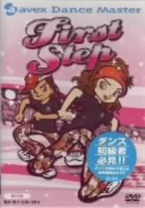 【中古】avex Dance Master First STEP KIDS 【DVD】