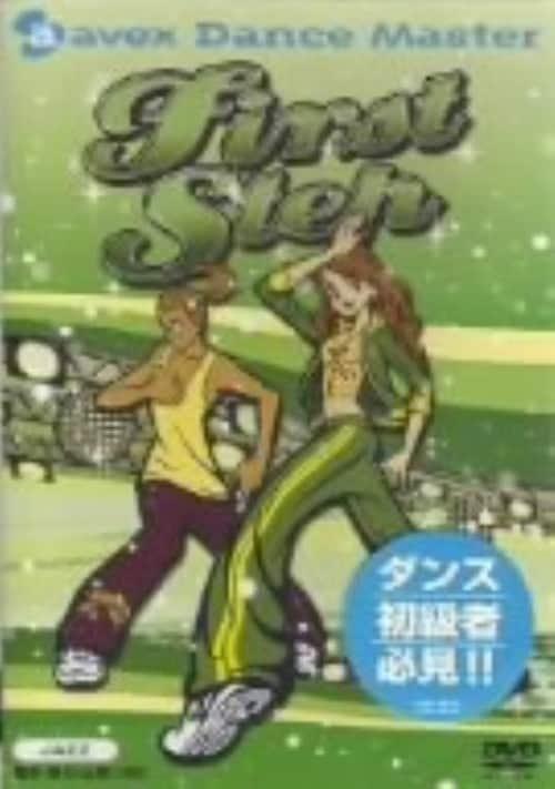【中古】avex Dance Master First STEP JAZZ 【DVD】