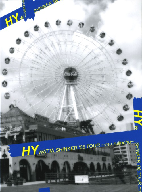 【中古】HY/WATTA SHINKER 06 TOUR mu-ruiinchu 【DVD】/HY