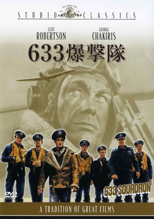 【中古】633爆撃隊 【DVD】/クリフ・ロバートソン