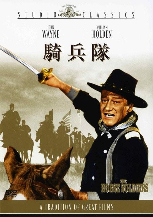 【中古】騎兵隊 【DVD】/ジョン・ウェイン