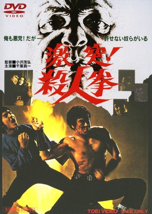 【中古】激突!殺人拳 【DVD】/千葉真一