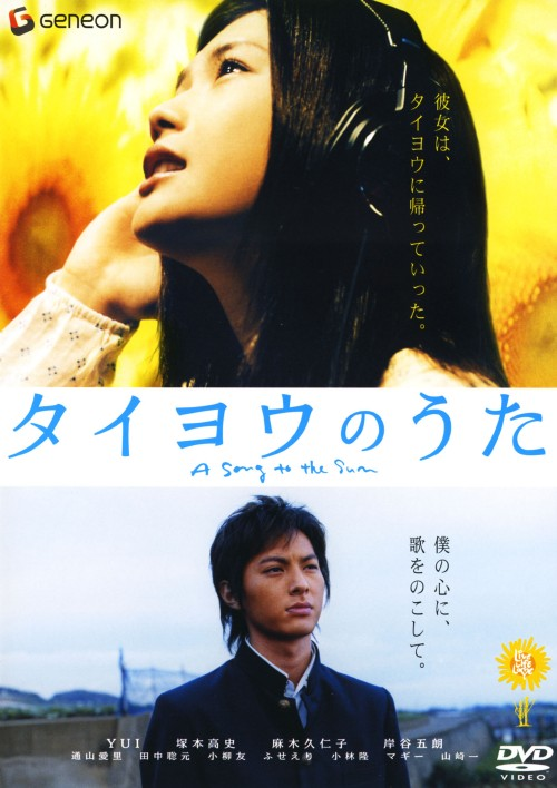 【中古】タイヨウのうた スタンダード・ED 【DVD】/YUI