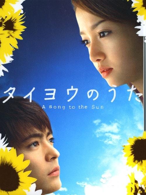 【中古】タイヨウのうた BOX 【DVD】/山田孝之