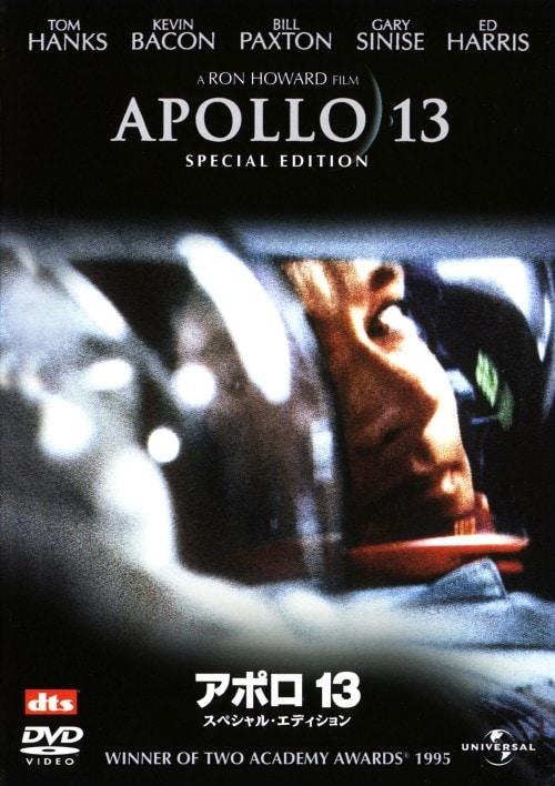 【中古】初限)アポロ13 SP・ED 【DVD】/トム・ハンクス