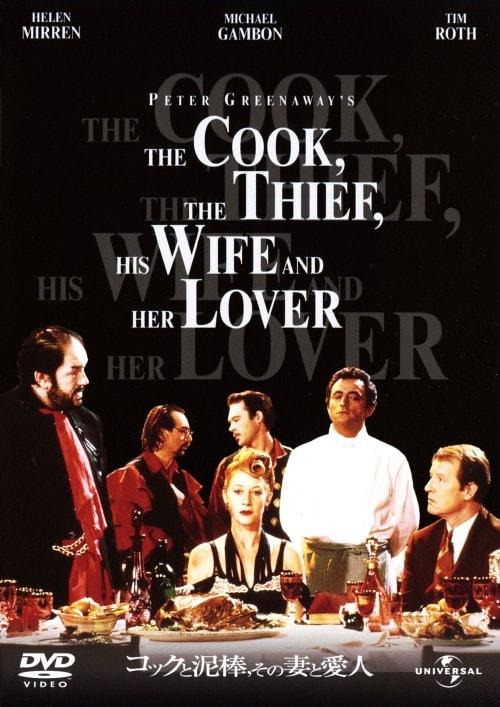 【中古】初限)コックと泥棒、その妻と愛人 【DVD】/リシャール・ボーランジェ