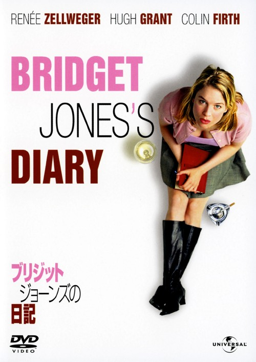【中古】初限)ブリジット・ジョーンズの日記 【DVD】/レニー・ゼルウィガー