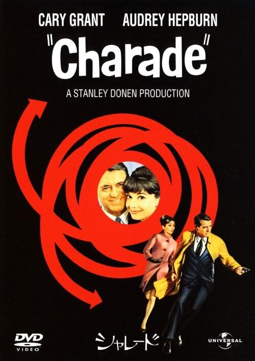 【中古】シャレード (1963) 【DVD】/オードリー・ヘプバーン