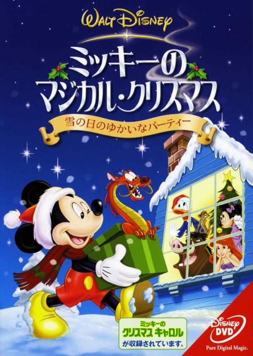【中古】ミッキーのマジカル・クリスマス 雪の日のゆかいなパーティー 【DVD】