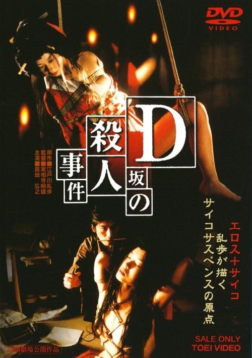 【中古】D坂の殺人事件 (1997) 【DVD】/真田広之