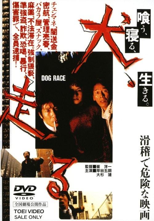 【中古】犬、走る DOG RACE 【DVD】/岸谷五朗