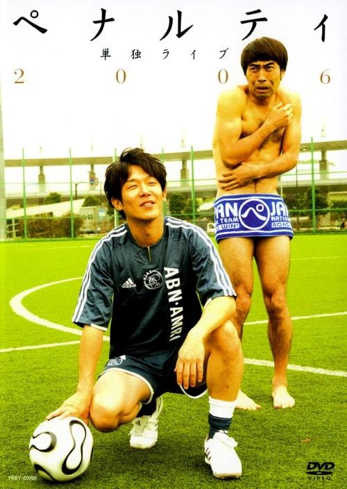 【中古】ペナルティ単独ライブ2006 【DVD】/ペナルティ