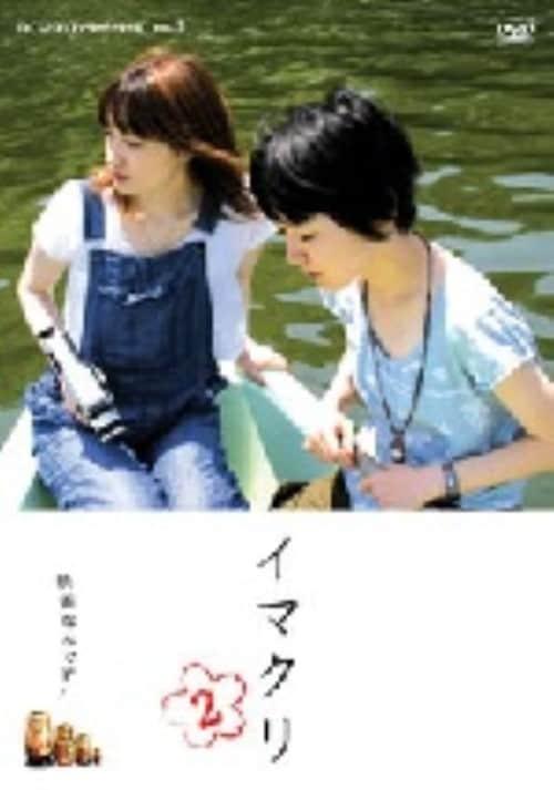 【中古】イマクリ2 【DVD】/渡邉美香