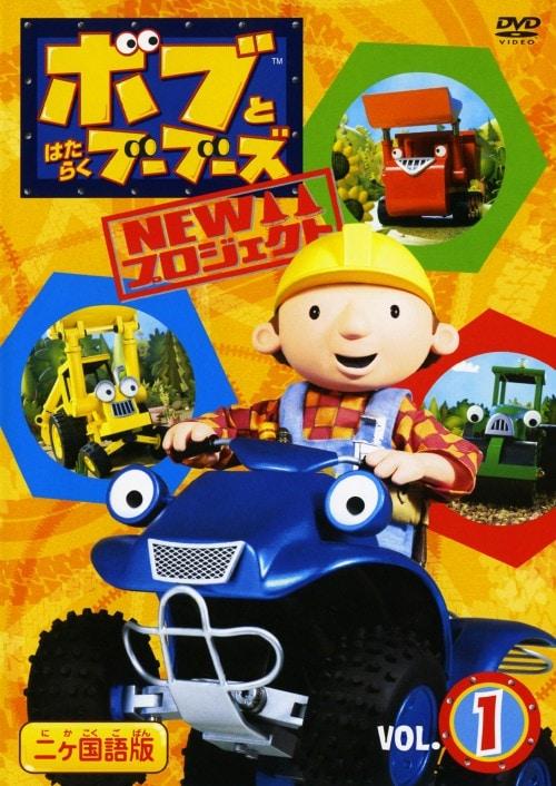【中古】1.ボブとはたらくブーブーズ NEWプロジェクト 【DVD】/鈴木琢磨