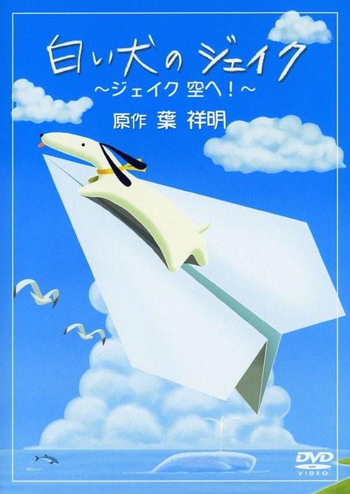 【中古】白い犬のジェイク ジェイク空へ! 【DVD】/吉岡秀隆