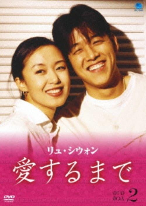 【中古】2.愛するまで パーフェクトBOX 【DVD】/リュ・シウォン