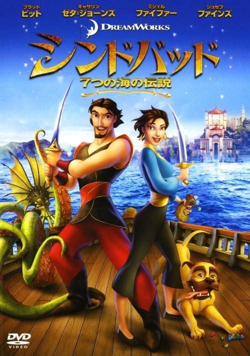 【中古】期限)シンドバッド 7つの海の伝説 SP・ED 【DVD】/ブラッド・ピット