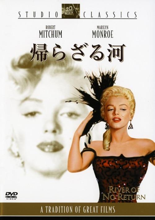 【中古】帰らざる河 【DVD】/マリリン・モンロー
