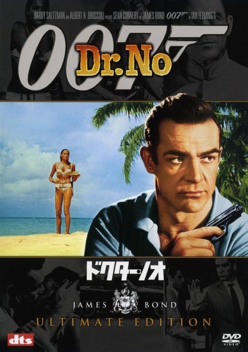 【中古】007 ドクター・ノオ アルティメット・ED 【DVD】/ショーン・コネリー