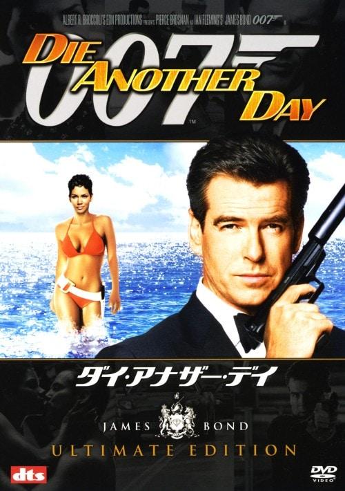 【中古】007 ダイ・アナザー・デイ アルティメット・ED 【DVD】/ピアース・ブロスナン