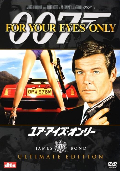 【中古】007 ユア・アイズ・オンリー アルティメット・ED 【DVD】/ロジャー・ムーア