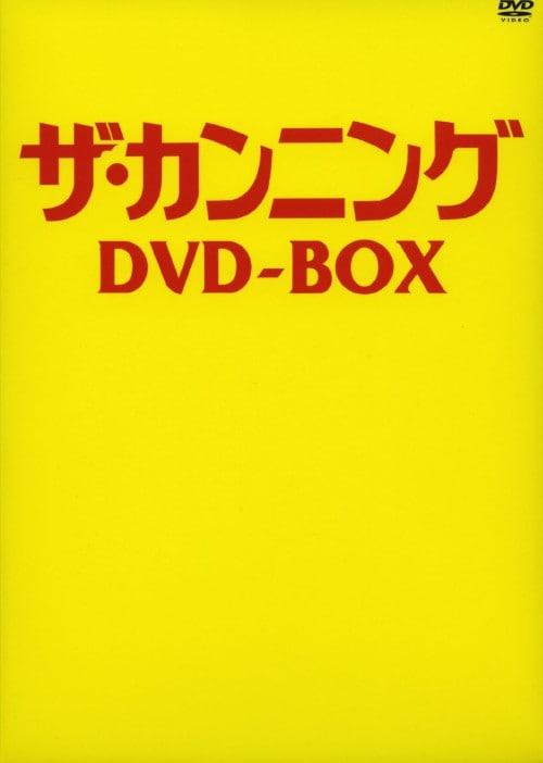 【中古】ザ・カンニング BOX【DVD】/ダニエル・オートゥイユ