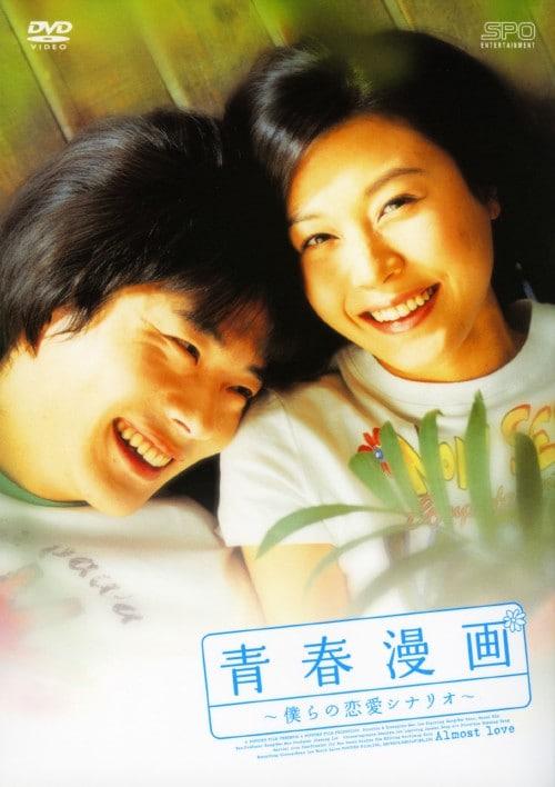 【中古】青春漫画 僕らの恋愛シナリオ 【DVD】/クォン・サンウ