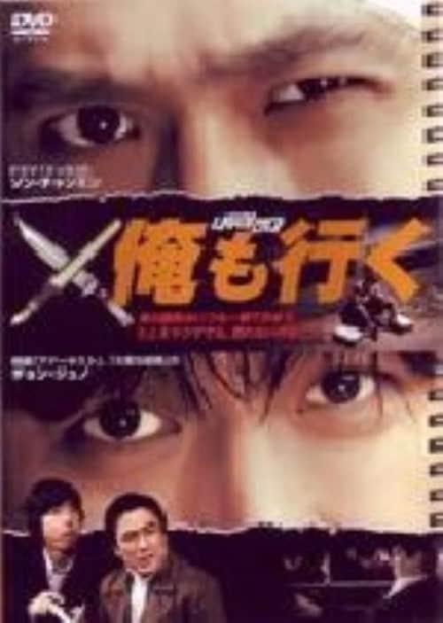 【中古】俺も行く 【DVD】/チョン・ジュノ