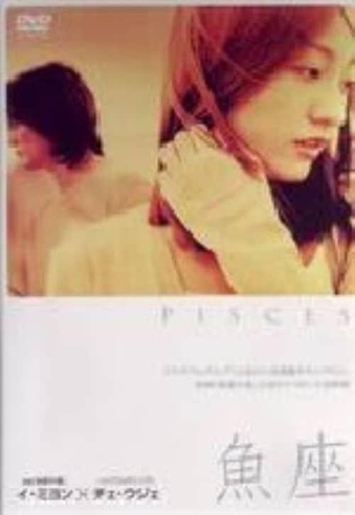 【中古】魚座 【DVD】/イ・ミヨン