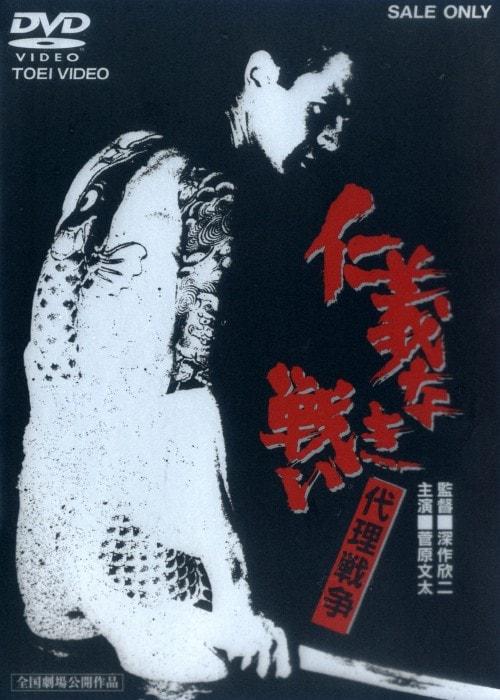 【中古】期限)仁義なき戦い 代理戦争 【DVD】/菅原文太