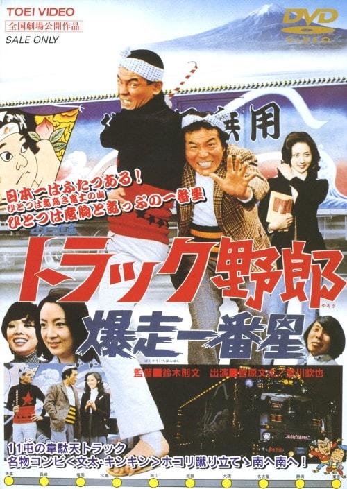 【中古】期限)トラック野郎 爆走一番星 【DVD】/菅原文太