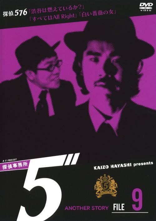 【中古】9.探偵事務所5Another Story 【DVD】/渡辺一志