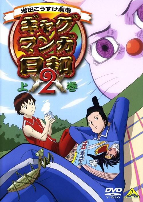 【中古】上.ギャグマンガ日和 2 【DVD】/名塚佳織
