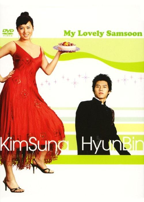 【中古】2.私の名前はキム・サムスン BOX (完) 【DVD】/キム・ソナ