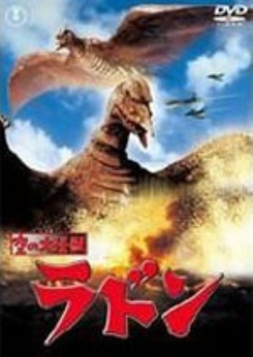 【中古】空の大怪獣 ラドン 【DVD】/佐原健二